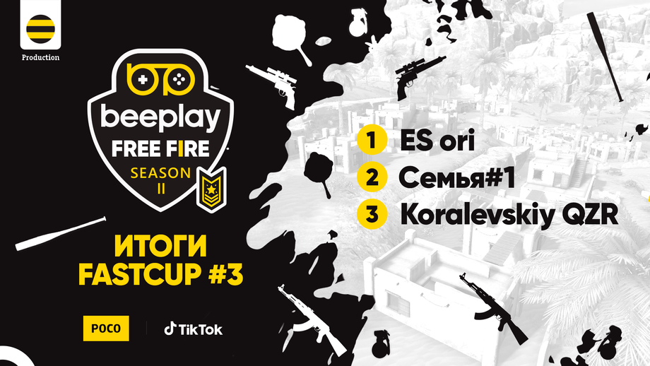 Итоги Fastcup #3  | Beeplay Free Fire Season 2