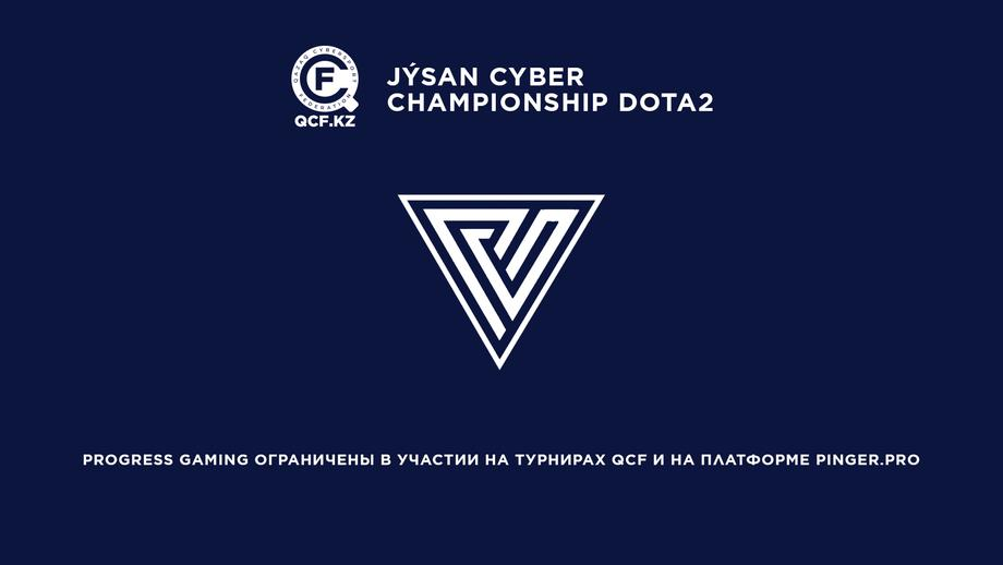 "Разбор ситуации с турниром ""Jysan Cyber Championship Dota 2"" и организацией Progress Gaming"