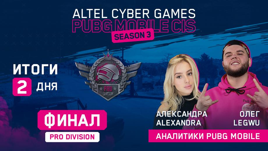 Второй игровой день финала Altel Cyber Games PUBG Mobile Season 3: PRO Division подошел к концу!